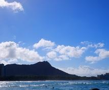 ハワイ旅行のプラン、一緒に考えます 一人旅から家族旅行まで、貴方のスタイルに合ったプランをご案内