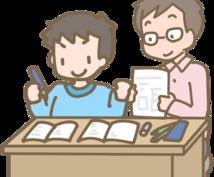 あなたに合った自主学習用教材作ります あなたに合った学習方法・学習内容を明確にします。