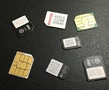 格安SIM/MVNOの乗換え相談を承ります 速くて安いSIMで月額料金を半分以下にしませんか?
