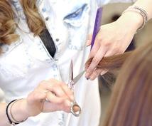 美容師のためのパーフェクト接客マニュアルを教えます コミュニケーション、接客に悩む美容師さんへ