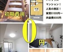 初期費用、審査が不安。良いお部屋ご紹介します 大阪でのお部屋探しお任せ下さい!いいお部屋ご紹介致します!