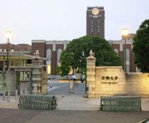 勉強に関して悩んでいる方へ、塾や家庭教師に一切頼らずに京大合格した私が相談に乗ります