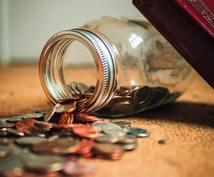 毎月の出費、30,000円下げる方法教えます 人生の出費は固定費で決まる!これさえ知れば貯金なんて簡単!