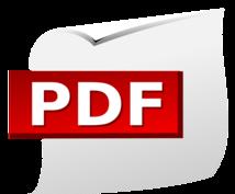 PDFに変換します ~資料・画像・紙〜 素早く対応します!