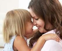 子育ての悩み一緒に解決ます 子育てで悩んでいる方。ひとりで悩まないで、スキッリしましょう