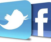 『フェイスブック』で『いいね』『コメント』を1週間します。フォロワー9000ツイッター約30000人
