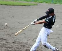 野球が好きな方!今よりも速く投げ、遠くに打てます 初心者の子どもからプロを目指してい現役選手まで