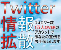 フォロワー数1万人以上のアカウントで宣伝します 【Twitter】若年層やオタク層へのアピールに最適!