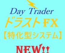 専業トレーダーが作ったドラゴンブレイクを出品します ☆Day Trader Dragon☆ドラストFX完全対応!