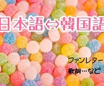 日本語⇄韓国の翻訳何でもします 韓国語で気持ちを伝えたいあなたへ