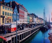ヨーロッパに関する記事を作成いたします どこでもドアのような記事をデンマークよりお届け!