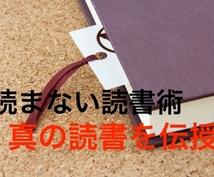 """本は""""読まないもの""""⁉︎真の読書を教えます たった100円の本が無限の価値に化ける「読まない」読書術"""
