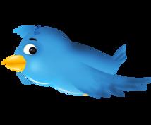 ツイッターで82,000人以上にあなたの広告を1日最低6回15日間呟きます