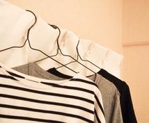 代わりにお洋服を選びます 意外と面倒なECサイトでのお洋服選びを代行します!
