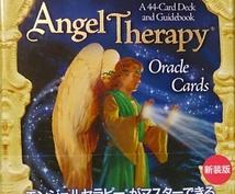 エンジェルセラピーオラクルカードを使います 今必要なメッセージをお送りします。