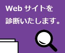 現役Webディレクターがサイトの問題点を指摘します