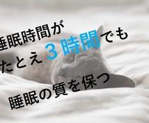 睡眠時間が減っても、朝すっきり起きる方法教えます 睡眠時間をなかなか取れない社会人、学生