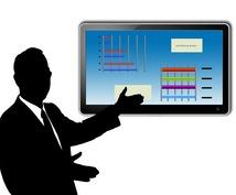 発表資料をPowerPoint形式で作成します トップベンダーの現役SEが支援します!