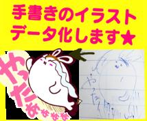 【ゆるきゃら/かわいい】手書きのキャラクターのイラストをデータ化します