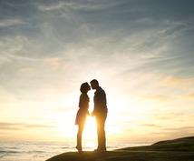 良縁結び、悪縁離脱をご祈祷します 本当に幸せになれる人と出逢い、悪い縁から遠ざかる道を示します