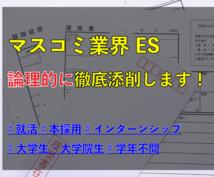 即日&1000円対応・マスコミ業界ES添削します 早大卒・現役テレビ局正社員が添削します!