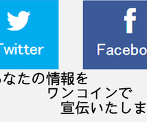 TwitterかFacebookで宣伝をいたします あなたの情報を拡散しましょう!!