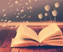 読書のプロが「あなたに合う本」を5冊選びます 勉強・趣味・悩みに応じあなたに合う本をご紹介します。