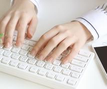 ご依頼数150件突破!ブログ記事作成を代行します ブログ記事を書く暇がない!そんなあなたのお悩みを解決します!
