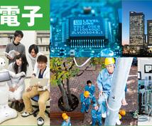 電気・電子・情報工学に関するサポートをします 理論、電力、機械、法規から電力管理・機械制御の計画が勝負です