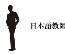 オンラインで日本語します 日本語 語学オンラインサービス