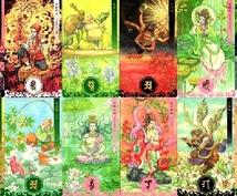 三十三十尊の神仏【梵字カード】で占います 恋愛、仕事、人間関係にお悩みの方へ