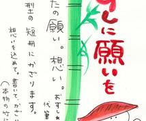 ★ すしに願いを♪!あなたの願い すし型の短冊に描いて願って飾ります!♪