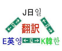 英→日 日→英 英←→韓 翻訳