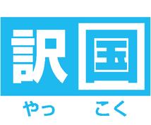 日本語⇔中国語&【他の言語も】翻訳します 翻訳なら実績数No.1の訳国へ。現在15言語全てネイティブ!
