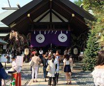 縁結びで有名な東京大神宮で良縁祈願代行します 東京大神宮が遠くて行くことができない方におすすめです