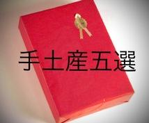 役員秘書が考える東京手土産5選