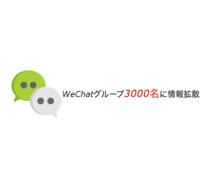 IT関係のWeChatグループに情報拡散します WeChatグループに情報拡散。求人系情報拡散に最適