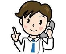 電話営業、テレアポでの成績向上のお手伝いをします 元証券営業マンが実践 顧客の心を掴む技をご提供