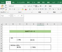 Excelで入力できるアンケート作ります 社内アンケート等をデータで行いたいという方におすすめ