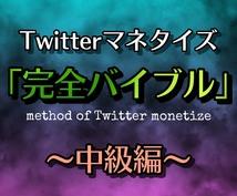 1か月で0からTwitterで収益化シリーズ②ます 【実績作り&コンテンツ作り編~高単価商品の作り方~】