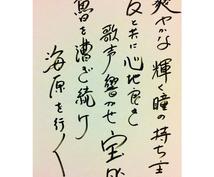 貴方の名前を使って、世界に一つだけの和歌を、言霊で綴ります。