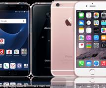会社の携帯料金を見直し致します 【社用携帯お使いの方必見!】新規・携帯料金の経費削減致します