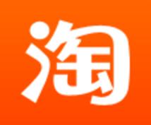 中国のTaobaoタオバオ とalibabaアリババの商品を購入したい方にサポートいたします。