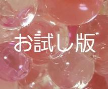不定期OPEN【シータ ヒーリング】あなたへの癒しのメッセージ(お試し無料版)