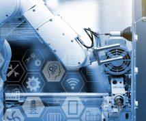 自動化(ロボット)の相談にお答えします 工場の大小に関わらず、自動化可,不可判定・概略提案します。