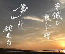 筆文字でかっこいい文字書きます 写真、ポスター、看板などに魅力のある筆文字を入れませんか?