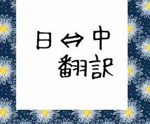 日本語⇔中国語翻訳(⇔英語)