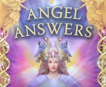天使からのメッセージをお届けします 恋のお悩みは天使に委ねて解決しちゃおう