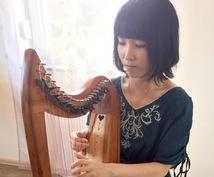今のあなたを表す音楽をハープで奏でます 頑張っているあなたへ。ハープの音色に包まれるリラックスタイム