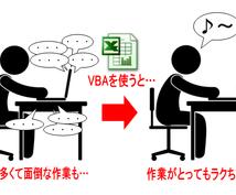 Excel操作のお悩み、VBAで自動化します★